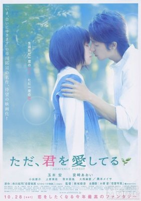 "Heavenly forest "" Tada, Kimi  Wo Aishiteru "" J-movie"