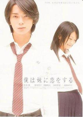 """Boku wa imouto ni koi wo suru """" Je suis amoureux de ma petite s½ur """" J-Movie"""