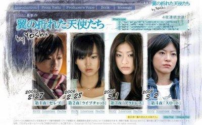 "Tsubasa no oreta tenshitachi  "" Les anges qui ont perdu leurs ailes "" Saison 1  J-Drama"