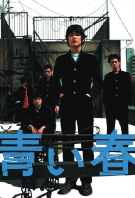 Blue Spring J-Movie