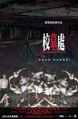 The Haunted School HK-Movie