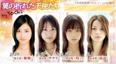 "Tsubasa no oreta tenshitachi  "" Les anges qui ont perdu leurs ailes "" Saison 2  J-Drama"