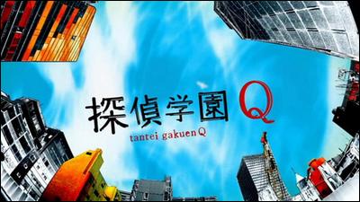 ": 探偵学園Q "" Tantei Gakuen Q "" J-Drama"