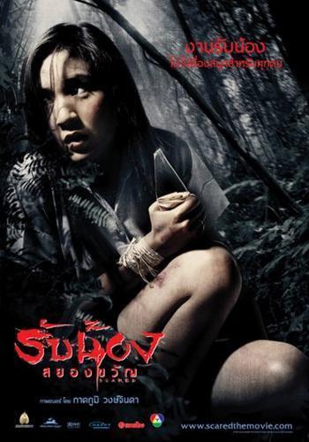 Scared  Film Thaïlandais