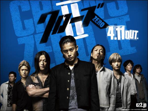 Crows Zero 2  J-Movie