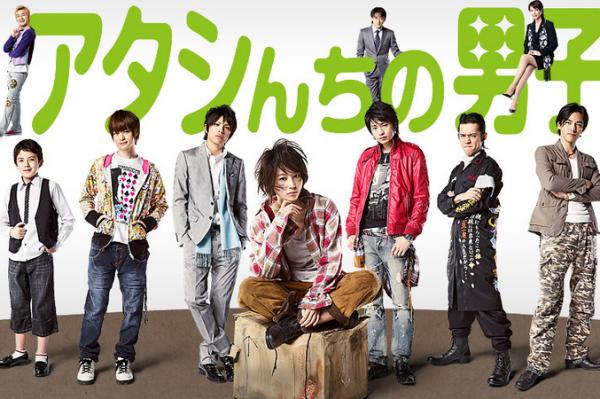 """アタシんちの男子"""" Atashinchi no Danshi """"J-Drama"""