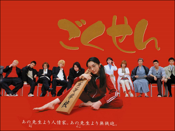 Gokusen (saison 1) J-Drama