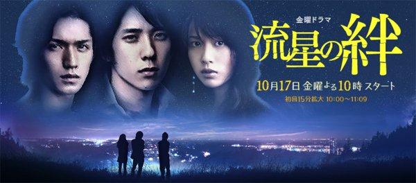 "流星の絆 "" Ryusei no Kizuna "" J-Drama"