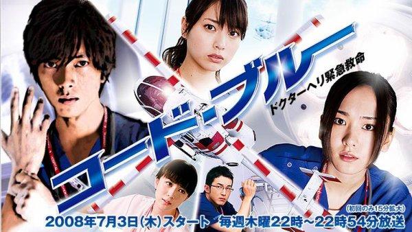 """コード・ブルー """" CODE BLUE saison 1 """" J-Drama"""
