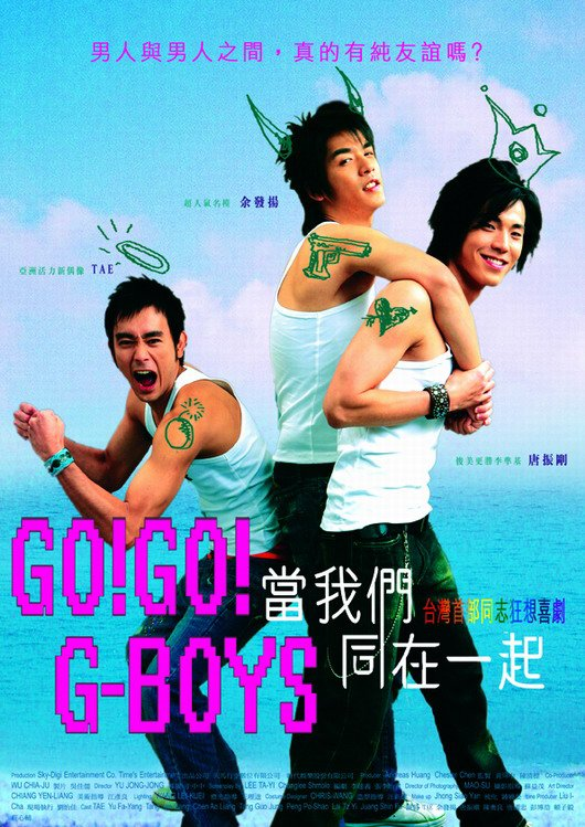 Go go go G-boys   TW-Movie