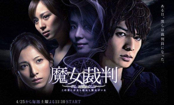 """魔女裁判  """"  Majo Saiban/Le jugement de la sorcière """" J-Drama"""