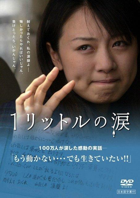 Ichi rittoru No namida   J-Movie