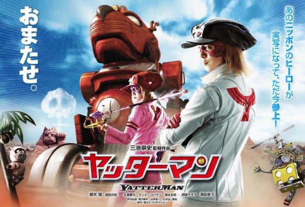 Yatterman J-Movie