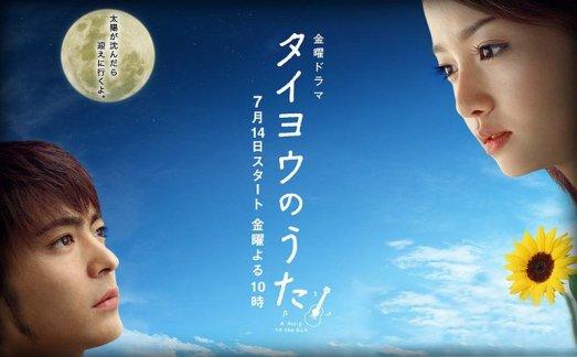 Taiyou No Uta  A Song to the Sun J-drama