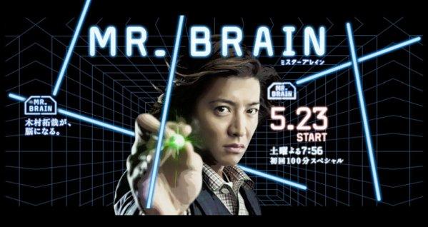 Mr BRAIN J-Drama