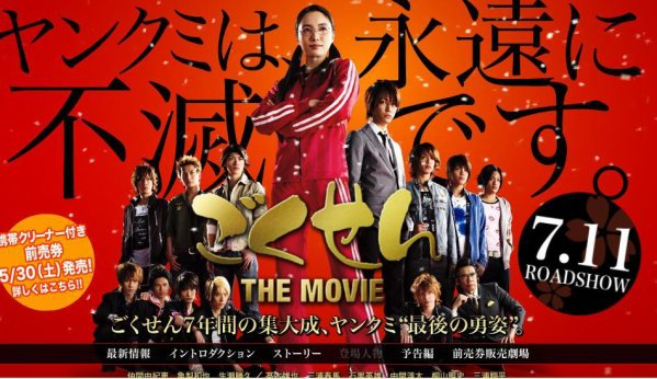 "Gokusen  "" The Movie ""J-Movie"