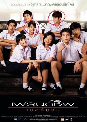 FriendshipTaï-movie