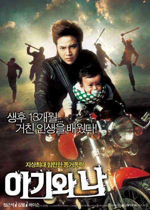 "Baby and Me"" 아기와 나/A-gi-wa Na ""  K-Movie"