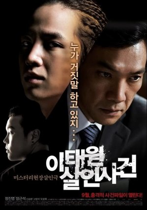"THE CASE OF ITAEWON HOMICIDE"" Itaewon Salinsageon "" K-Movie"