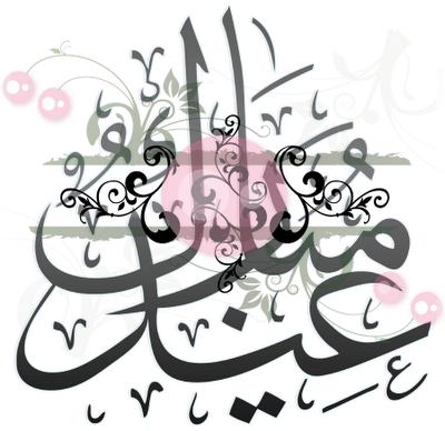 King flow souhaite pour vous aid mobarak said