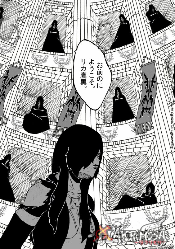 5ème chapitre de Lakrimosa