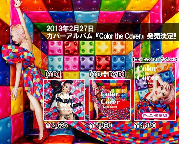 KODA KUMI - COLOR THE COVER