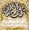 bon année pour tout les musulmans