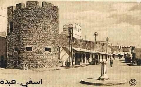 Photo du safi historique portiguaise