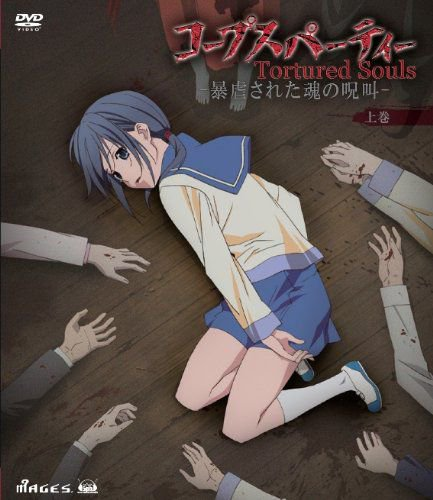 Corpse Party : Tortured Souls