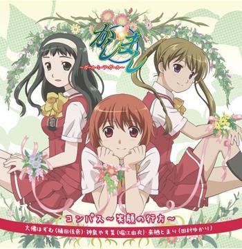 Ma chanson préférée dans Kashimashi girl meets girl