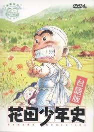 Ma chanson préférée dans Hanada shounen shi