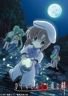 Ma chanson préférée dans Higurashi no naku koro ni kai
