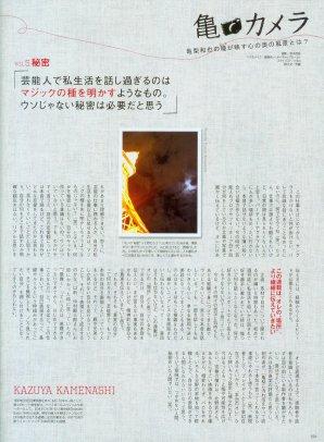 Kame camera vol. 5 Secret, MAQUIA, 06.2011