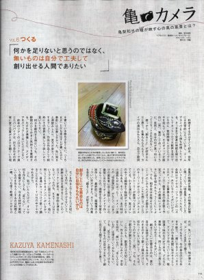 Kame camera vol. 6 Créer, MAQUIA, 07.2011