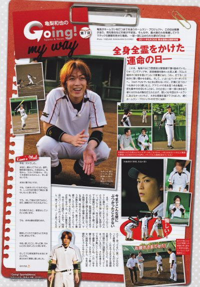 POTATO 2011.09 Going! Sports&News My Way vol.7, Kame