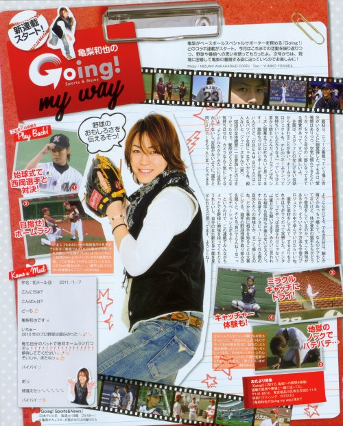 POTATO 2011.02 Going! Sports&News My Way vol.1, Kame