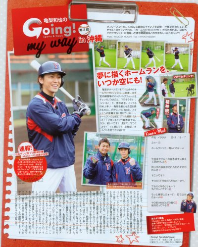 POTATO 2011.04 Going! Sports&News My Way vol.3, Kame
