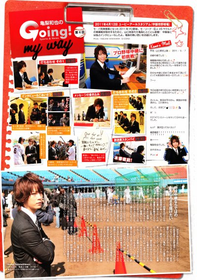 POTATO 2011.06 Going! Sports&News My Way vol.4, Kame