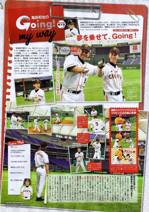 POTATO 2011.08 Going! Sports&News My Way vol.6, Kame