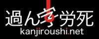 Apprendre le japonais ^^