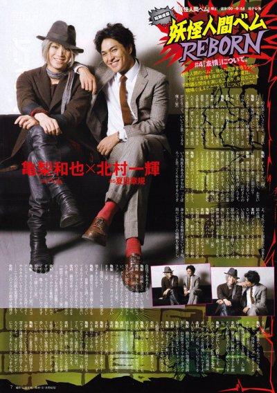 TV Pia 12.2011 Youkai Ningen Bemu