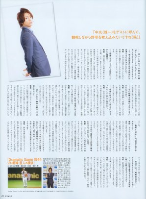 Only Star, 28.03.2011 Kame