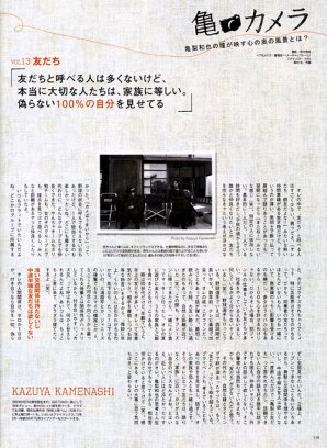 Kame Camera vol.13 Les amis, MAQUIA 02.2012