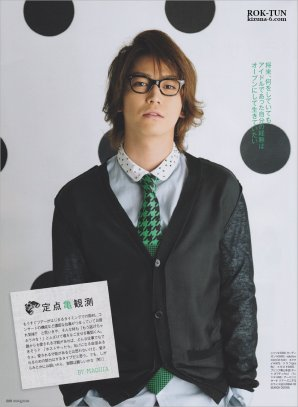 Kame Camera vol.16 Idole, MAQUIA 05.2012