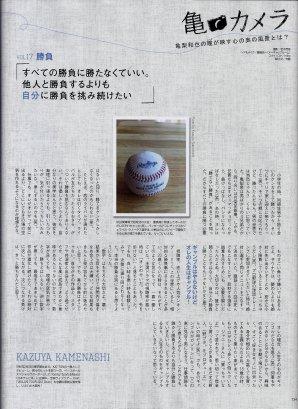 Kame Camera vol.17 Match, MAQUIA 06.2012