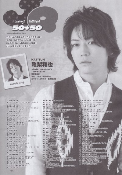 2012.07 Duet - Kame : Johnny's Questions 50+50
