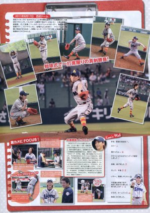 POTATO 2011.10 Going! Sports&News My Way vol.8, Kame