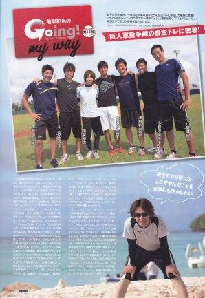 POTATO 2012.03 Going! Sports&News My Way vol.13, Kame