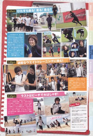 POTATO 2012.03 Going! Sports&News My Way vol.13, Kame