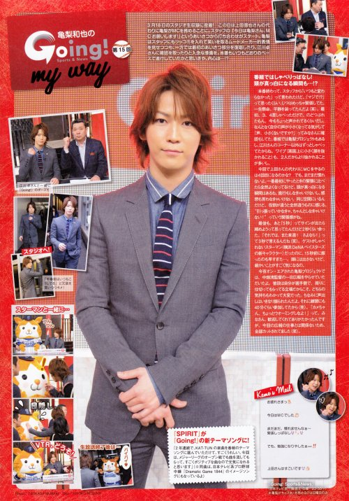 POTATO 2012.05 Going! Sports&News My Way vol.15, Kame